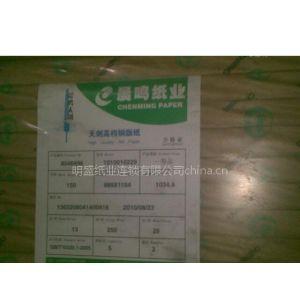供应铜版纸 双铜纸 金东长鹤 A级 正/大度(仓库-广州)