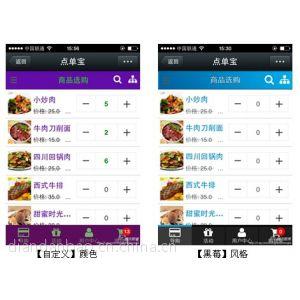 供应微信点餐点单系统加盟_品牌代理_草根创业项目_本小利大