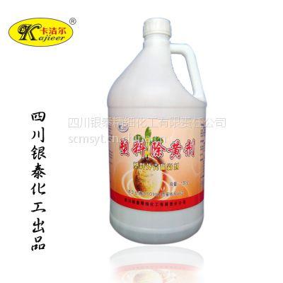 供应卡洁尔kjr060塑料除黄剂塑料翻新剂去黄剂塑料清洗剂空调洗衣机清洗剂冰箱清洗