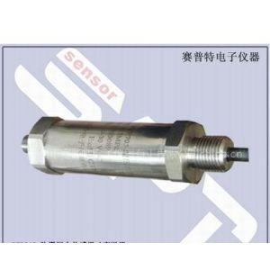 供应防爆型压力传感器