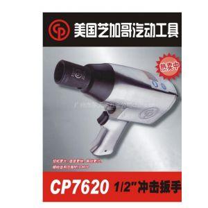 供应CP气动冲击扳手CP7622/CP7729/CP7739/CP7769/CP7748