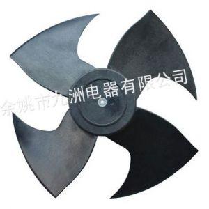供应空调风叶(家用空调室外机风扇叶)