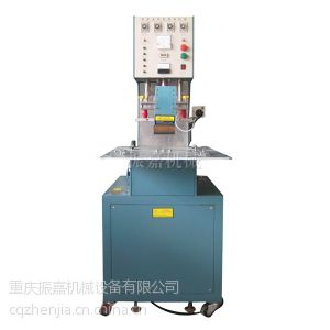供应重庆四川贵州高频压花机维修、高周波机配件、热合机厂家璧山振嘉好