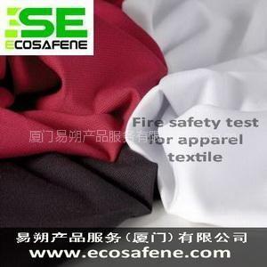 供应NFPA 260,NFPA260天然棉料或人造纤维阻燃测试