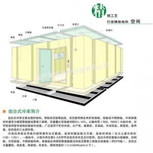 供应福州冷库,福州安装冷库,福州建设冷库,冷库压缩机维修