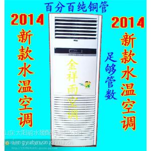供应厂家直销金祥雨水温空调冬夏两用水冷空调水空调纯铜管制造家用水温空调水空调配件柜机5p挂机