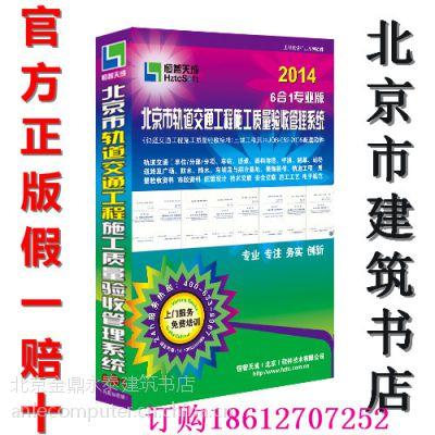 供应恒智天成-北京轨道交通资料管理软件2017版、货到付款