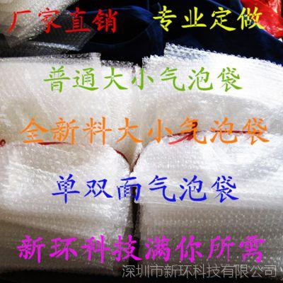 深圳气泡袋 双面气泡袋 防静电气泡袋 深圳气泡袋 气泡膜石岩厂家