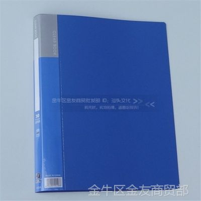 经济实用 A4 100页 资料册 文件收纳管理册