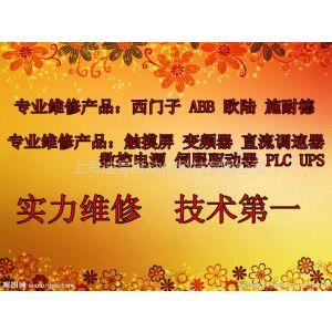 供应上海西门子KTP178屏幕花屏维修 6AV6 640-0DA11-0AX0