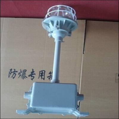 供应FAD-L-J42B1ZH/L70B1Z壁装带弯杆防水防尘防腐灯