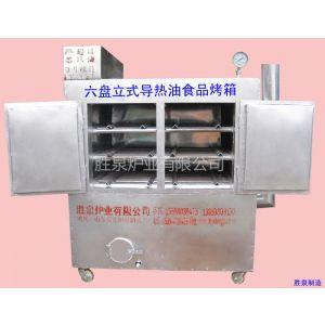 供应多层式导热油烤箱