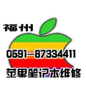 供应福州苹果笔记本维修:开机黑屏,系统重装改装,花屏维修