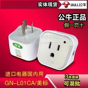 供应正品公牛转换器插座GN-L01CA 国标转美标进口电器转换插头