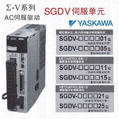 供应SGDV-R90A01A002000 安川YASKAWA交流伺服Σ2系列,现货特价,一级代理!