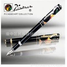 供应 法国毕加索PS-80 玛雅天韵系列 时尚型金笔