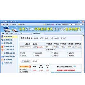 供应印刷报价小秘书广告公司印刷品印刷报价软件