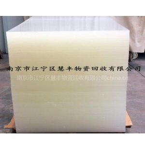 供应南京市亚克力回收