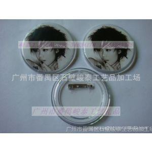 创意精品厂家供应各种精美特价塑料胸章 亚克力透明胸章徽章