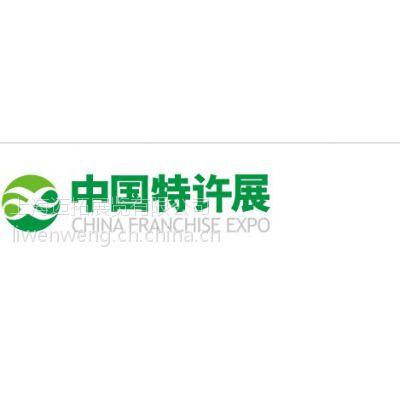 2015中国特许展上海加盟展览会