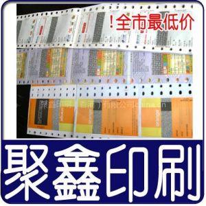 供应供应纸质充值卷印刷,移动充值券,游戏冲值卷,POS测试单,POS纸