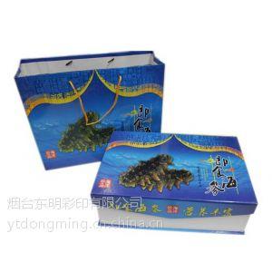 供应烟台印刷厂生产定制海参礼盒 礼品包装盒 纸盒 彩盒