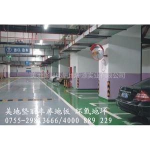 供应东莞,深圳,广州大型停车场地板,地下停车场地面漆施工