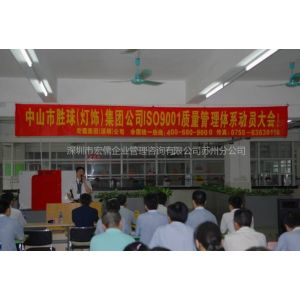 供应苏州昆山TS16949企业内训 企业内训值得信赖的咨询公司