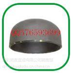 山东DN20-2000碳钢管帽/15131712168
