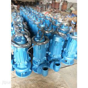 供应wq潜水式无堵塞排污泵,wq污水泵厂家,wq潜水泵生产厂家