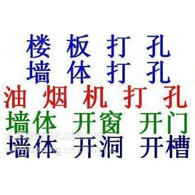 供应北京丰台区墙体钻孔13439292338