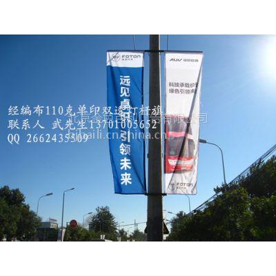 供应北京灯杆旗制作安装13701005652