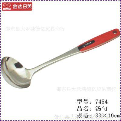 日美正品不锈钢汤勺高档厨房用具7454 厂家批发直销