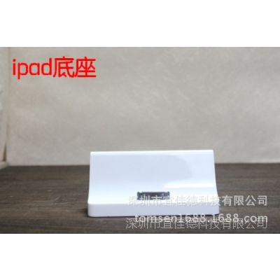 IPAD底座 IPAD平板电脑充电底座 IPAD音频底座 充电底座