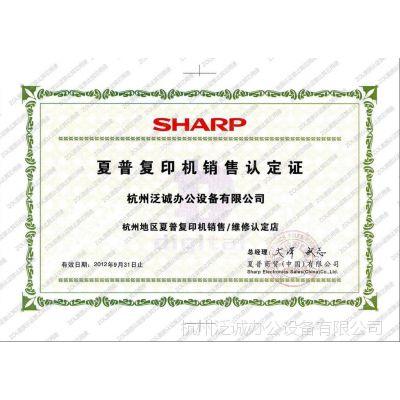 【SHARP】夏普数码机1808S【正品行货】限杭州八区销售