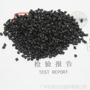 供应玻纤增强25%阻燃PC/ABS