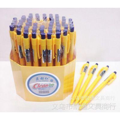 益都红BP-209按动圆珠笔 办公学习用品按制原子笔 按制笔