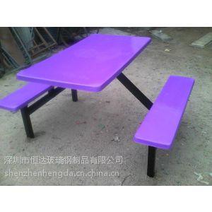 供应【厂家生产销售】紫色四人位玻璃钢餐桌椅