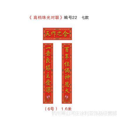 批发 基督教对联 春联 天作之合 1.6米高档珠光对联