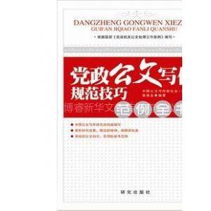 供应党政公文写作规范技巧范例全书(依据2012年新《条例》编著)定价:38元 批销价:28元