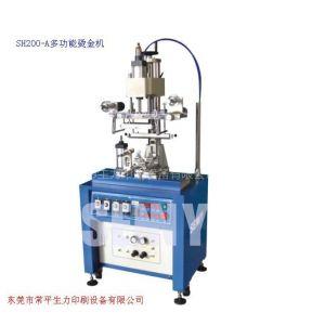 供应SH200-A多功能烫金机