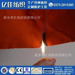 供应永久阻燃|耐水洗|阻燃防火工装面料|耐高温电焊专用布