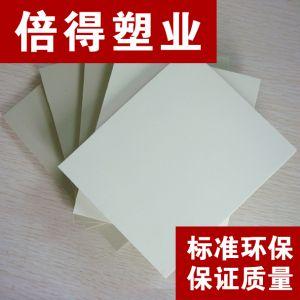 供应PVC白色塑料硬板 PVC白板