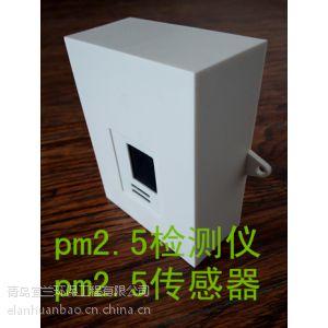 供应在线式pm2.5监测仪 PM2.5粉尘在线监测仪 在线监测PM2.5,连接LED显示屏显示