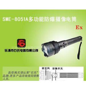 供应摄像电筒,防爆手电筒,多功能手电筒
