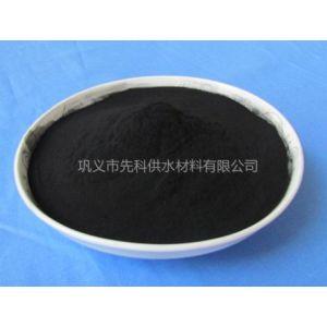 供应厂家直销 木质粉状活性炭 先科牌 200目 粉炭 用于污水处理