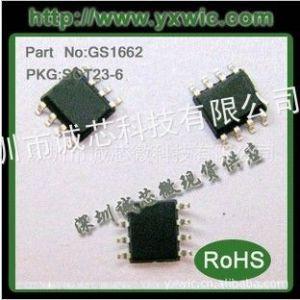 供应供应GS1662 移动电源升压IC