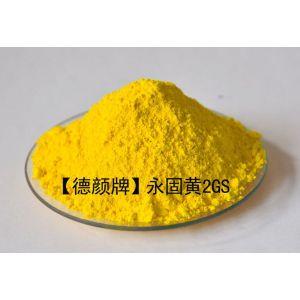 供应涂料色浆专用颜料黄14,1114永固黄2GS