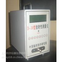 供应D-30型高精度、低本底放射性测量仪就弱放射性样品进行测量与分析