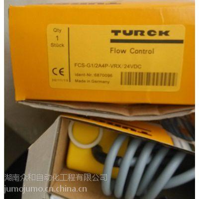 图尔克流量开关 FCS-G1/2A4P-VRX/230VAC TURCK热导式流量开关FCS-G1/